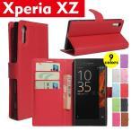 ネコポス送料無料  Xperia XZケース 手帳型ケース PUレザーケースカバー スマホケース スタンド機能 春のセール