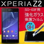 ショッピングエクスペリア ゆうパケット送料無料 XPERIA Z2 SO-03F用 強化ガラス液晶保護フィルム  スマートフォン ガラスフィルム 硬度9H 夏セール