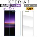 Sony Xperia 1液晶保護フィルム 高光沢 アンチグレア 反射防止 指紋防止