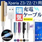 DM便送料無料 Sony Xperia マグネット式充電ケーブル エクスペリア Z1/Z2/Z3 LED
