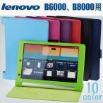 DM便送料無料  Lenovo Yoga Tablet 8 B6000 Yoga Tablet 10 B8000 PUレザーケース タブレットPC用 全10色