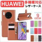 HUAWEI P9 liteケース 手帳型ケース PUレザーケースカバー スマホケース スタンド機能 DM便送料無料