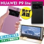 HUAWEI P9 lite用手帳型ケース PUレザーケース 窓付き Huawei P9lite 手帳型カバー DM便送料無料