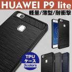 HUAWEI P9 liteケースカバー TPUケース 耐衝撃 カバー スマホケース 薄型 軽量 DM便送料無料
