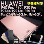 Huawei P9 lite ケース 手帳型ケース PUレザーケース 横開きカバー DM便送料無料