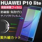 ショッピングLite HUAWEI P10 lite 液晶保護フィルム 防爆 ソフトナノ フィルム