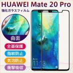 HUAWEI Mate 20 Pro強化ガラスフィルム 曲面 ガラスフィルム 全面保護 液晶保護フィルム ネコポス送料無料