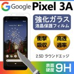 Google Pixel3aガラスフィルム 2.5Dラウンドエッジ 衝撃吸収 フィルム