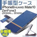 ゆうパケット送料無料 iPhone8/HUAWEI Mate 10/Zenfone3(ZE552KL,ZE520KL)ケース 手帳型 ケースカバー AS37A005 AS37A006 AS13A127 AS35A022