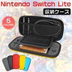 Nintendo Switch Lite収納ケース Switch liteポーチ スイッチライトケース ゲームカード収納
