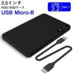 2.5インチHDD/SSDケース hddケース 2.5インチ USB3.0ドライブケース ハードドライブエンクロージャ   ネコポス送料無料