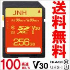 SDカード SDXCカード 256GB JNHブランド発売 超高速100MB/S Class10 UHS-I U3 V30対応 4K Ultra HD【国内正規品5年保証】新春初売りセール