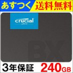 Yahoo!嘉年華ShopCrucial クルーシャル SSD 240GB BX500 SATA3 内蔵2.5インチ 7mm CT240BX500SSD1 グローバルパッケージ    5のつく日セール