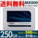Crucial クルーシャルMX500 SSD 250GB 2.5インチCT250MX500SSD1 7mm SATA3内蔵SSD (9.5mmアダプター付属) パッケージ品 保証期間5年