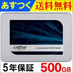 Crucial クルーシャルMX500 SSD 500GB 2.5インチCT500MX500SSD1 7mm SATA3内蔵SSD (9.5mmアダプター付属) パッケージ品 保証期間5年