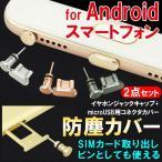ショッピングスマートフォン DM便送料無料  Android スマートフォン用 アルミニウムアクセサリー イヤホンジャックキャップ・microUSB用コネクタカバー 2点セット 防塵カバー
