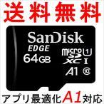 microSDカード マイクロSD microSDXC 64GB SanDisk サンディスク 新発売 アプリ最適化 Rated A1対応 UHS-1 CLASS10 バルク品