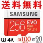 256GB Samsung サムスン microSDXCカード EVO Plus Class10 UHS-1 U3 R95MB s W90MB s