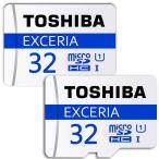 DM便送料無料 2個セットお買得 microSDカード マイクロSD microSDHC 32GB Toshiba 東芝 UHS-I 超高速48MB/s パッケージ品