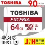DM便送料無料 microSDカード マイクロSD microSDHC 64GB Toshiba 東芝 UHS-I U3 4K対応 超高速90MB/s 海外パッケージ品