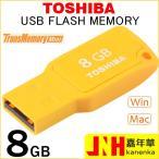 DM便送料無料 東芝 TOSHIBA USBメモリ 8G