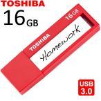 DM便送料無料 TOSHIBA USBメモリー 16GB 30MB/s TransMemory USB3.0 V3DCH-016G 海外パッケージ品