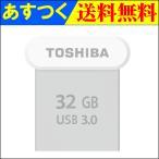 ゆうパケット送料無料 USBメモリ32GB 東芝 TOSHIBA USB3.0 TransMemory  R:120MB/s 超小型サイズ 海外パッケージ品