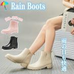 レインブーツ レディース 長靴 レインシューズ 梅雨 雨の日 防水 ジュニア 長靴  アウトドア 可愛い 無地 ショート 太めヒール 通勤 軽い オシャレ ビジネス