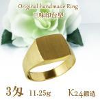純金リング K24 印台3匁11.25g三味 究極の品 メンズ 指輪 24金 高密度 鍛造 たんぞう 記念日 ギフト
