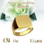 純金リング K24 印台4匁15g三味 究極の品 メンズ 指輪 24金 高密度 鍛造 たんぞう 記念日 ギフト