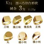 純金リング K24 印台 3匁11.25g メンズ 指輪 24金 高密度 鍛造 たんぞう 記念日 ギフト 究極の形状