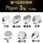プラチナリング 指輪 印台3匁11.25g メンズ 高密度 記念日 ギフト