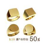 鍛造(たんぞう) K18 指輪 印台リング50g メンズリング オリジナル