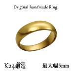 指輪 大きいサイズ 鍛造(たんぞう) 純金 月甲(つきこう)リング巾5mm13g ボリューム オーダーリング 結婚指輪 オリジナル