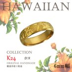 純金 鍛造(たんぞう) 指輪  平甲丸(ひらこうまる)ホヌ彫リング巾6mm8g ゴールドリング 彫金 マリッジ オリジナル