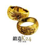純金 鍛造(たんぞう) 指輪 月甲(つきこう)龍神彫リング25g ゴールドリング 彫金 マリッジ オリジナル
