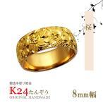 純金 指輪 大きいサイズ 鍛造(たんぞう)K24 平甲丸桜彫リング巾8mm25g ゴールドリング 彫金 ペア オリジナル