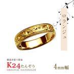 純金リング 大きいサイズ K24 24金 平打ロランジュ彫巾4mm9g 手彫彫金 高密度 鍛造 たんぞう 指輪 記念日 ギフト オーダー 結婚指輪
