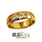 純金リング 大きいサイズ K24 24金 平甲丸 マウロア彫巾6mm14g 手彫彫金 高密度 鍛造 たんぞう 指輪 記念日 ギフト オーダー ハワイアン 結婚指輪