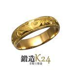 純金リング 大きいサイズ K24 24金 平甲丸 アラベスク彫巾5mm10g 手彫彫金 高密度 鍛造 たんぞう 指輪 記念日 ギフト オーダー 結婚指輪