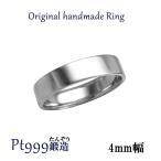 指輪 大きいサイズ 鍛造(たんぞう) 純プラチナ平打(ひらうち)リング巾4mm9g オーダーリング 結婚指輪 オリジナル