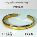純金 24金 メンズ バングル 30g 高密度 たんぞう 記念日 ギフト ブレスレット逸品 オーダー