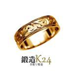 純金 指輪 大きいサイズ 鍛造(たんぞう) K24平打(ひらうち)アラベスク彫リング巾5mm8g ゴールドリング 彫金 マリッジ オリジナル