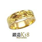 指輪 大きいサイズ 鍛造(たんぞう) K18平打ロイヤル彫リング巾6mm8g ゴールドリング 彫金 ペア マリッジ オリジナル