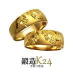指輪 大きいサイズ 鍛造(たんぞう) 純金(K24)平月甲馬2頭彫リング巾7mm20g ゴーrドリング 彫金 オリジナル