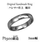 大きいサイズ 鍛造(たんぞう) プラチナ900平甲丸(ひらこうまる)リング 巾3mm10g 槌目(つちめ)模様 オリジナル オーダーリング 結婚指輪