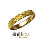 指輪 純金(K24)平甲丸ティーリーフ彫リング巾3mm3g