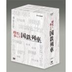 時代と歩んだ国鉄列車 DVD-BOX 全5枚セット【NHKスクエア限定商品】