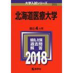 中古:北海道医療大学 (2018年版大学入試シリーズ)