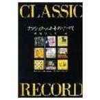 PASSIONEヤフー店で買える「中古:クラシック・レコードのすべて—究極のこの1枚」の画像です。価格は5,732,917円になります。